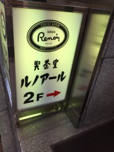 ルノアール 銀座松屋通り店 電源 入口