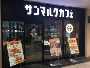 品川区 電源カフェ サンマルクカフェ品川インターシティ店