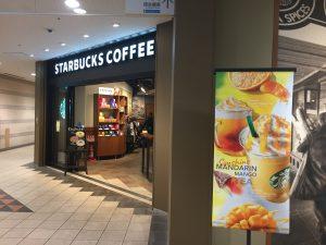 品川区 電源カフェ STARBUCKS COFFEE品川インターシティ店