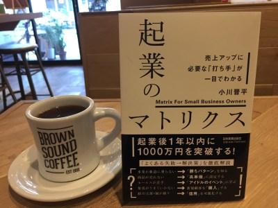 起業のマトリクス 小川晋平 表紙