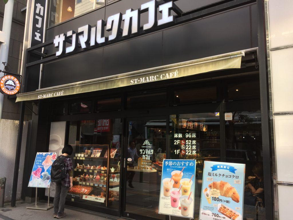 柏駅東口 電源カフェ サンマルクカフェ柏駅東口店
