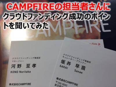 カフェ開業の為のCAMPFIRE担当者にクラウドファンディング成功のポイントを聞いてみた。