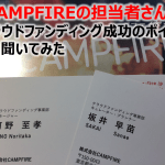 CAMPFIRE担当者にクラウドファンディング成功(サクセス)のポイントを聞いてみた。