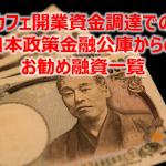 カフェ開業資金調達での日本政策金融公庫のお勧め融資一覧