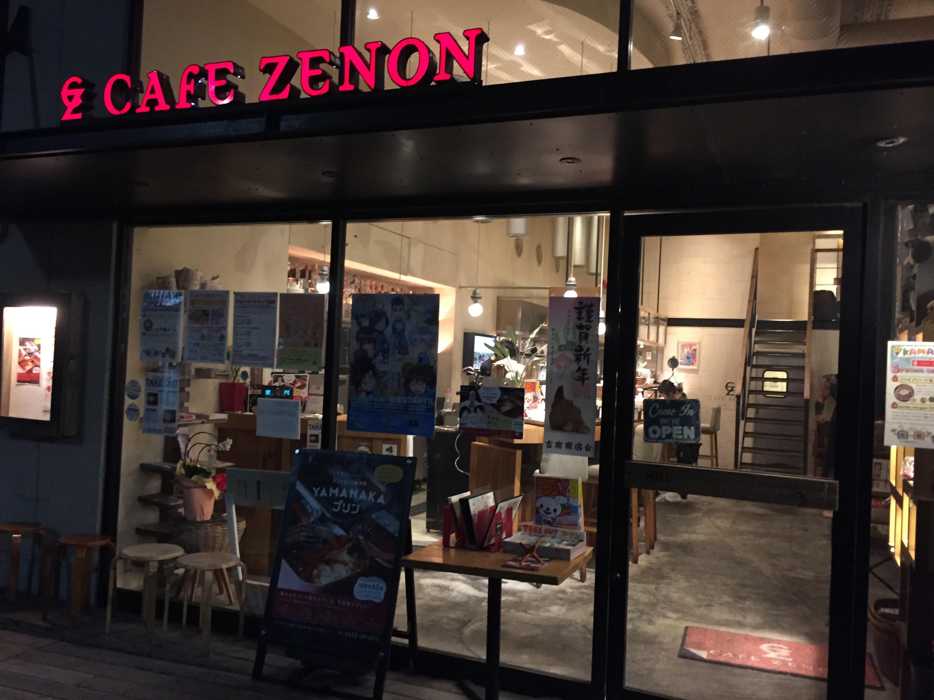 吉祥寺 電源カフェ CAFE ZENON (カフェゼノン)