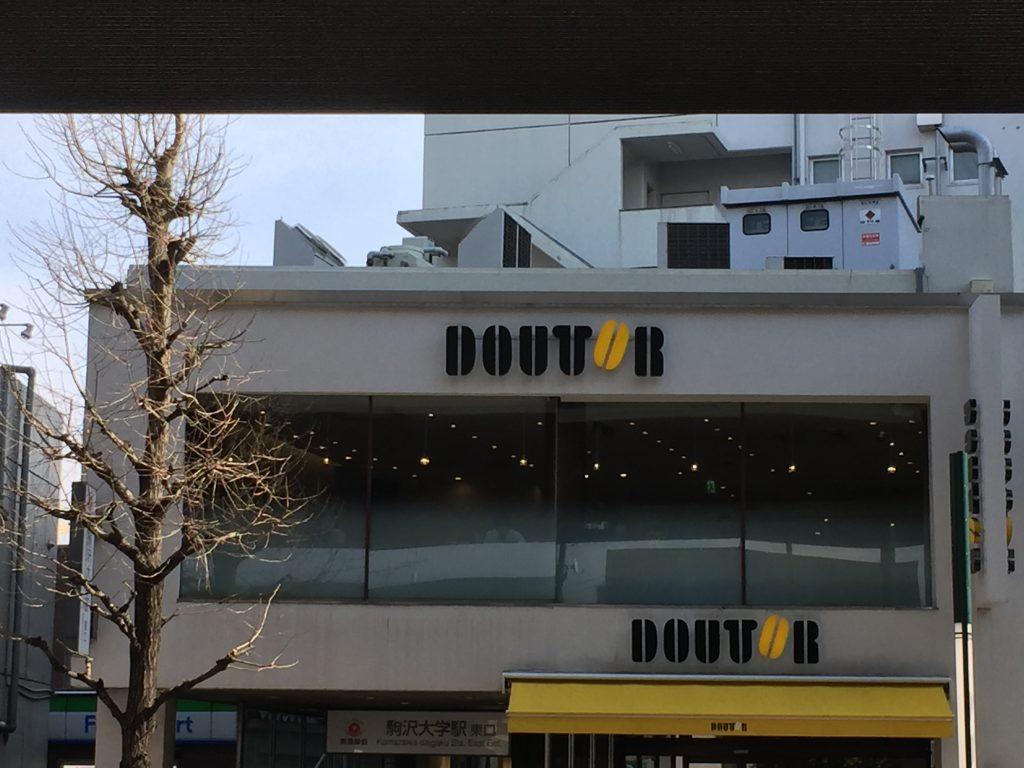 ドトールコーヒー 駒沢大学前駅店