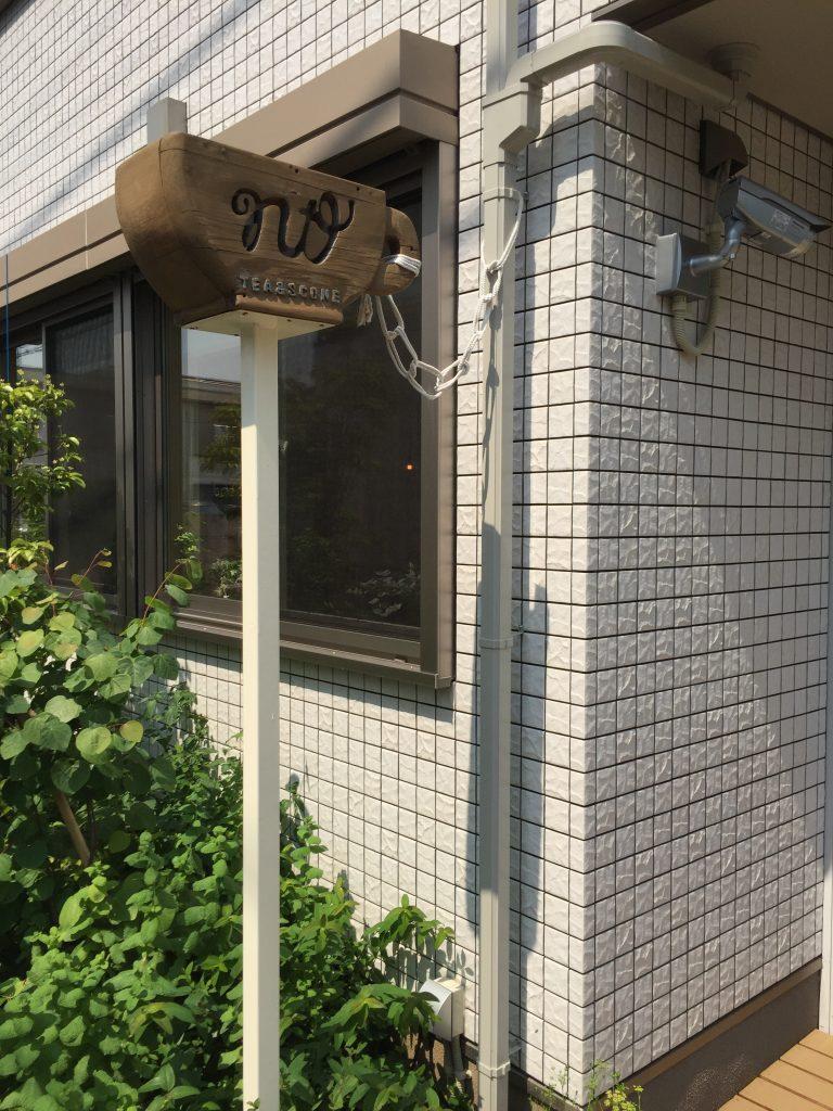 駒沢大学前 電源カフェ Cafe NT (カフェ ニト)