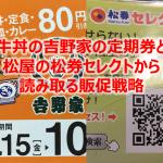 牛丼の吉野家の定期券と松屋の松券セレクトから読み取る販促戦略