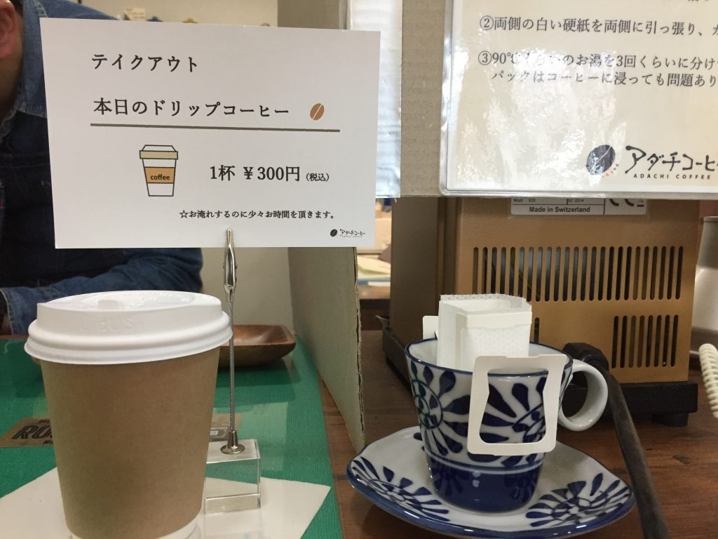船橋コーヒー 珈琲焙煎専門店 アダチコーヒー