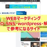 WEBマーケティング(SEO・SNS・wordpress・解析)で参考になるサイト