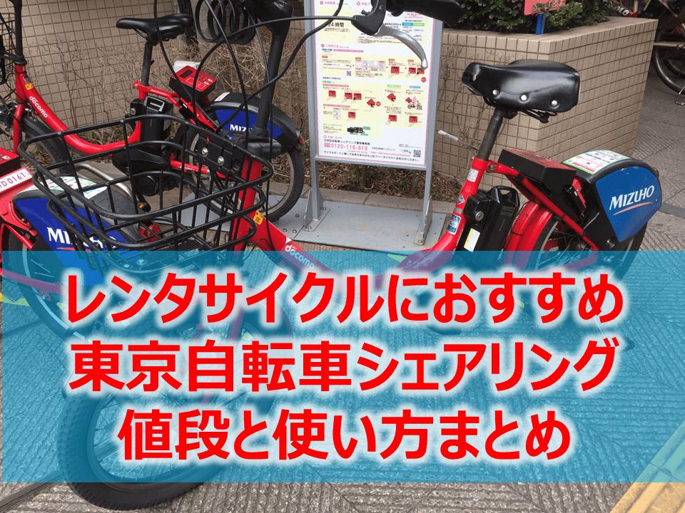 レンタサイクルにおすすめ!東京自転車シェアリングの値段と使い方