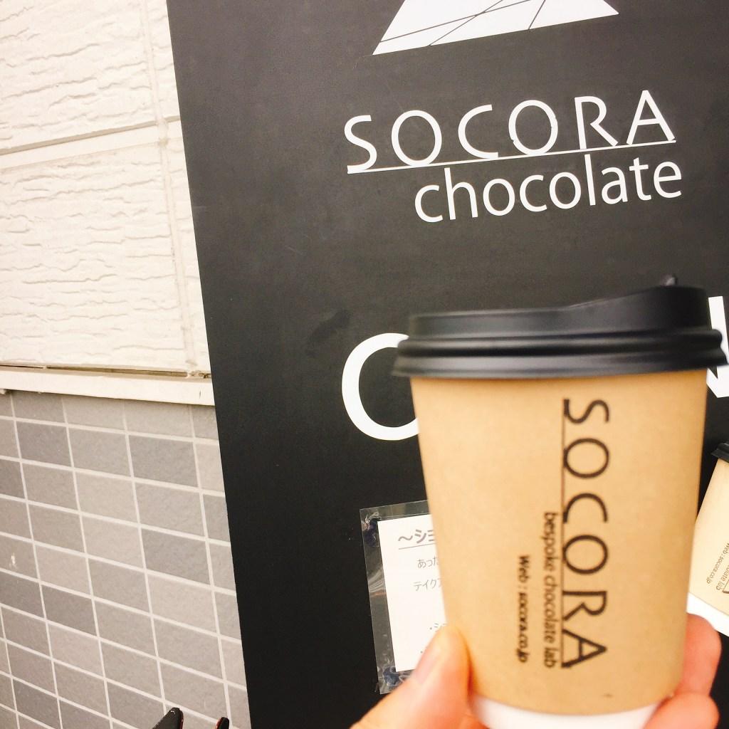 青葉台 SOCORA chocolate ドリンク テイクアウトカップ