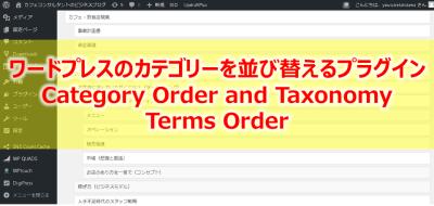 ワードプレスのカテゴリーを並び替えプラグインCategory Order and Taxonomy Terms Order