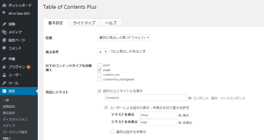Table of Contents Plusの使い方