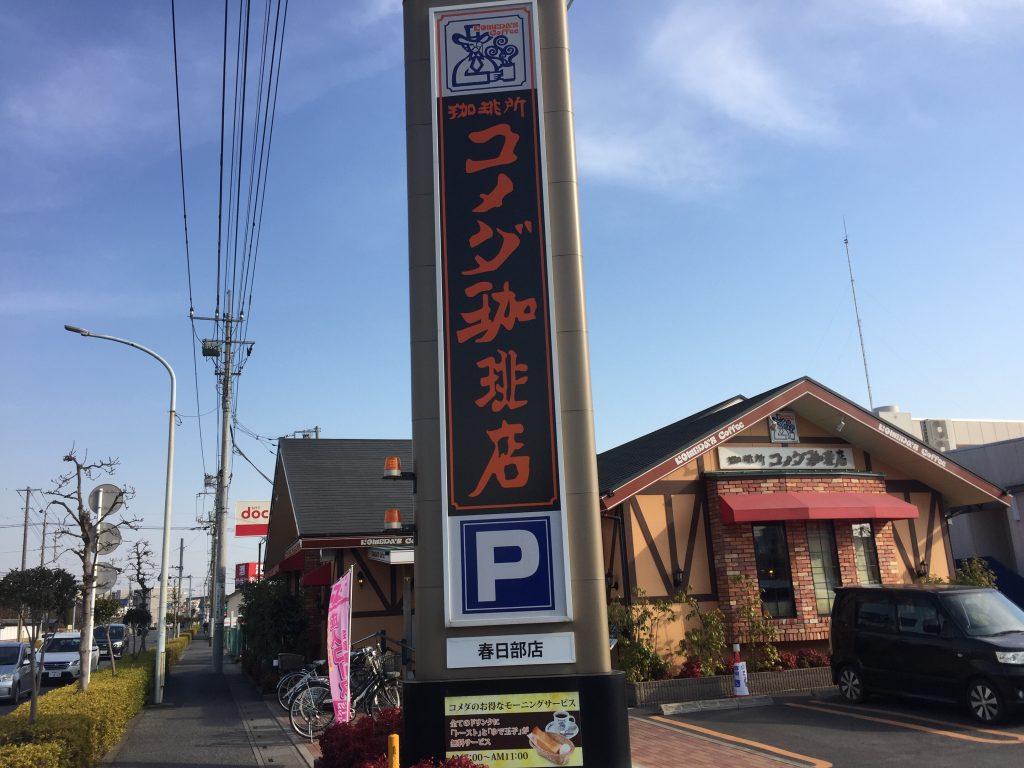 春日部 電源カフェ コメダ珈琲春日部店