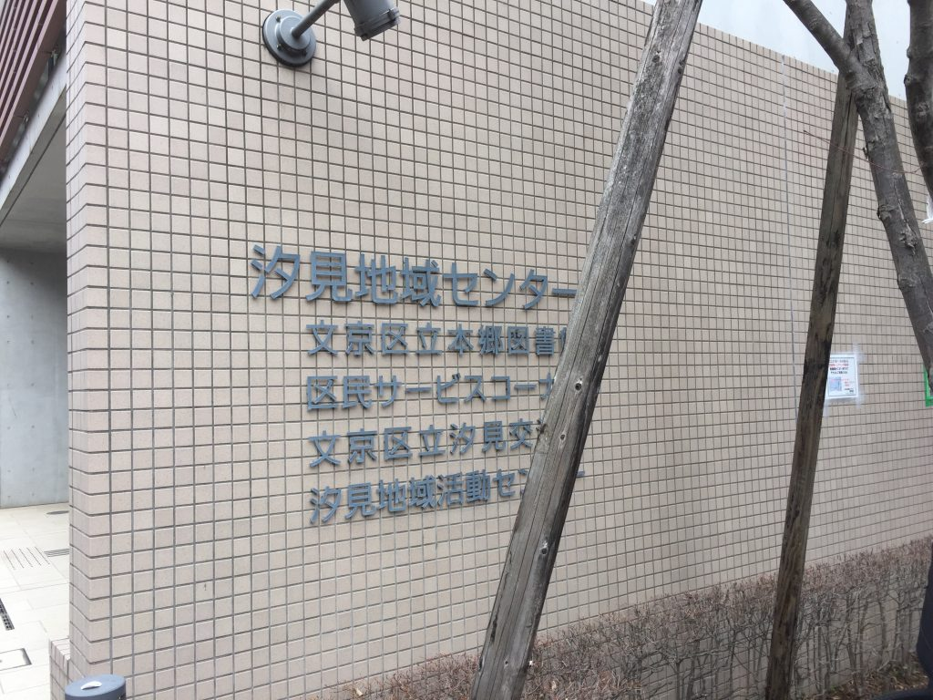 自転車シェアリング 文京区 汐見地域センター