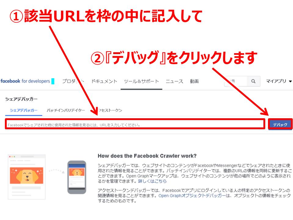 Facebookシェアデバッガー1