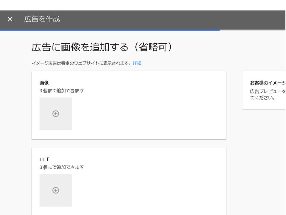 キーワードプランナー無料設定手順