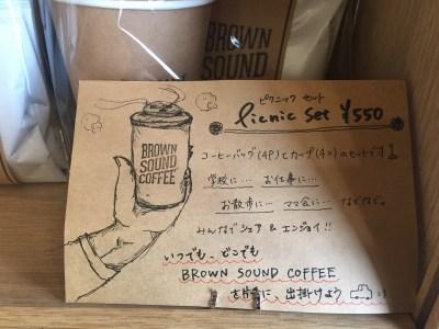 津田沼のブラウンサウンドコーヒーに学ぶテイクアウトのカフェメニュー