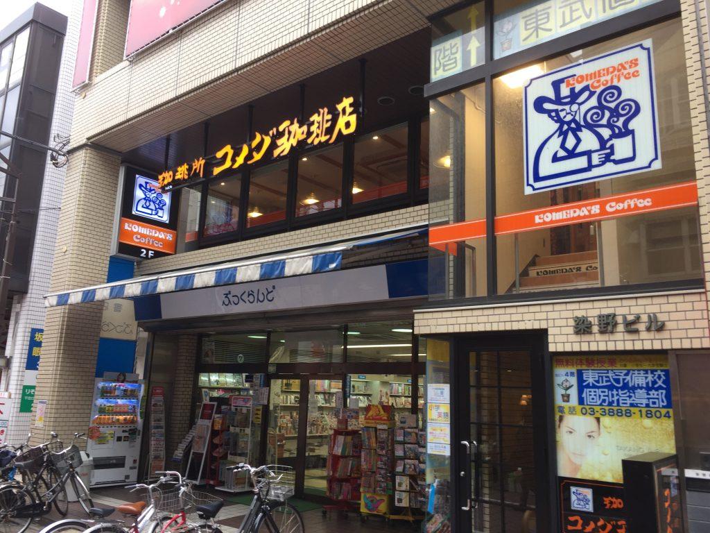 足立区 電源カフェ コメダ珈琲店 北千住本町センター通り店