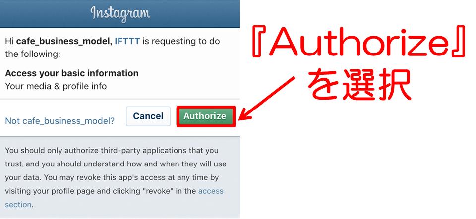 instagram Twitter IFTTT Authorize選択