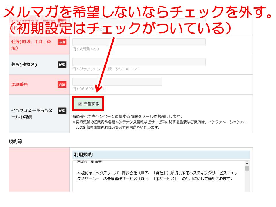 エックスサーバー登録手順解説