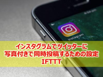 インスタグラムでツイッターに写真付きで同時投稿するための設定 IFTTT