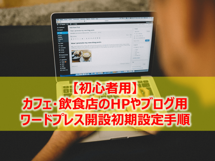 【初心者用】カフェ・飲食店のHPやブログ用ワードプレス開設初期設定手順