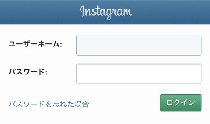 instagram Twitter IFTTT instagramログイン