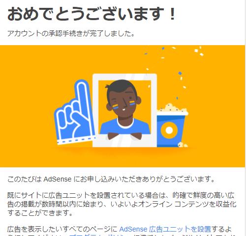 GoogleAdsense 審査通過