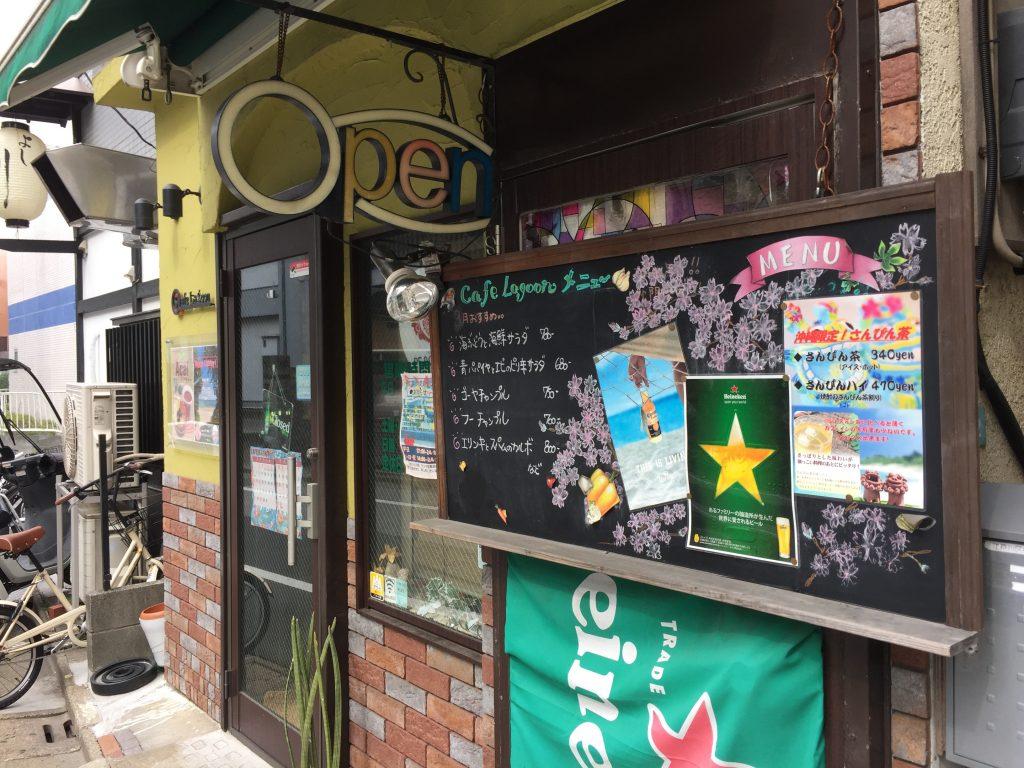 江戸川区 電源カフェ cafe Lagoon (カフェ ラグーン)
