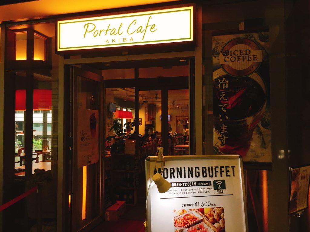 千代田区 電源カフェ Portal cafe AKIBA(ポータルカフェアキバ)