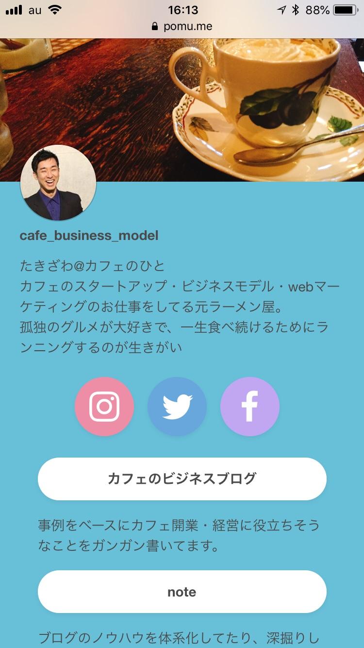 POMU.ME・カフェやお店のHPやSNSのURLを整理できるお勧めツール