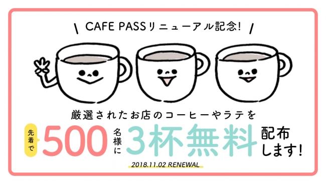 cafepass light 先着500名無料キャンペーン