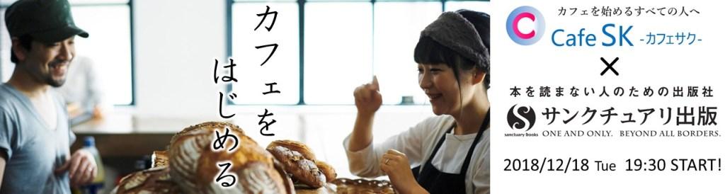 カフェをはじめる CafeSK×サンクチュアリ出版 カフェ開業セミナー