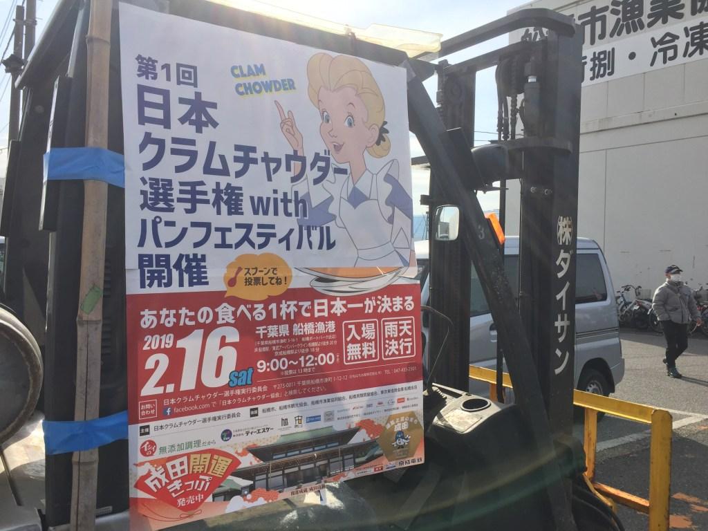 第1回日本 クラムチャウダー選手権withパンフェスティバルin船橋漁港 レポと感想