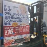 第1回日本クラムチャウダー選手権withパンフェスティバルin船橋漁港 レポと感想