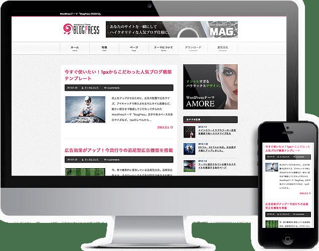 2019/3/15からTCDテーマ『BlogPress』が期間限定無料配布キャンペーンをスタート