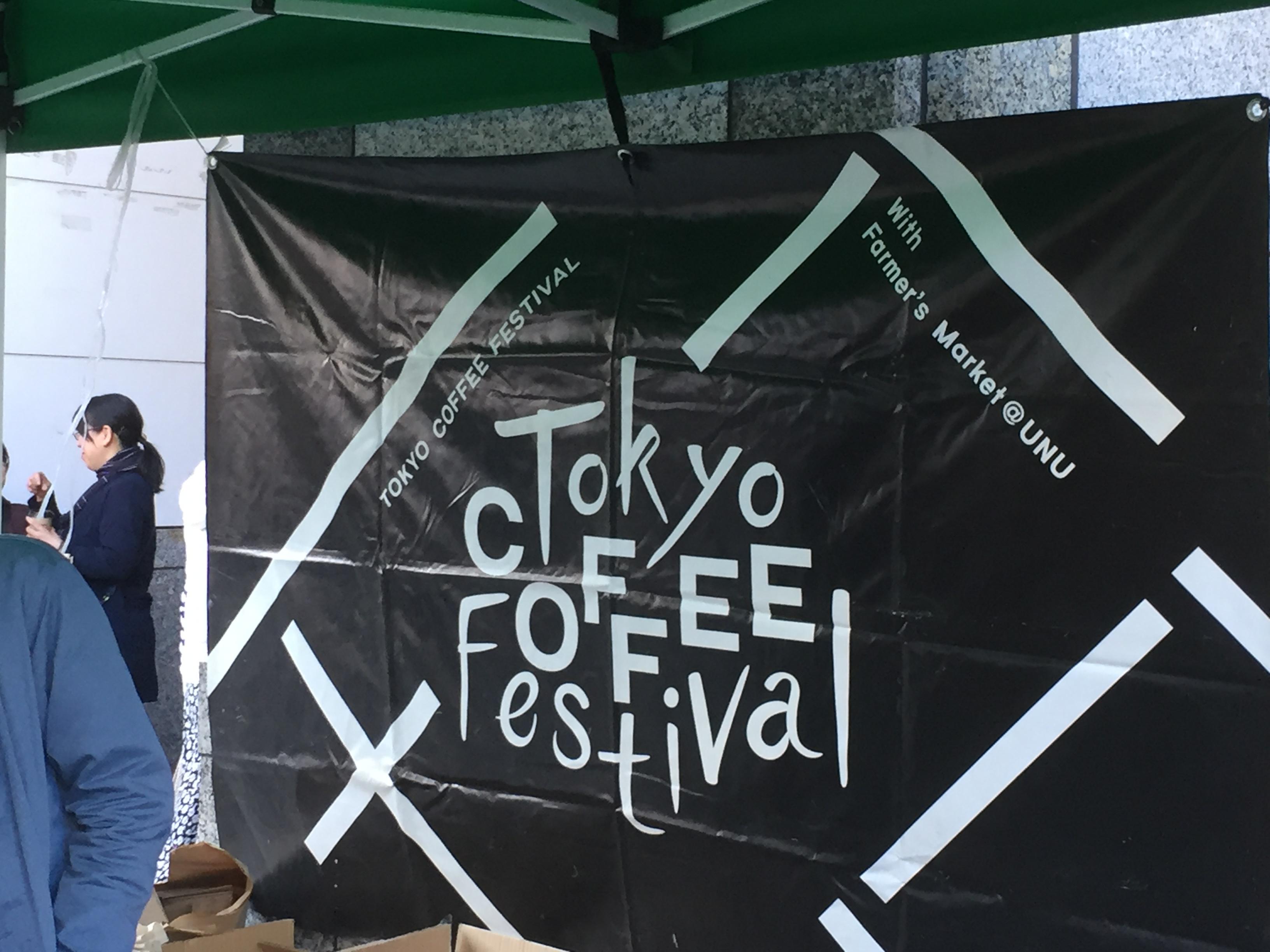 TOKYO COFFEE FESTIVAL(東京コーヒーフェスティバル) 2019 spring感想とレポート