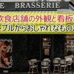 カフェ・飲食店舗の外観と看板デザイン事例 ~シンプルからおしゃれなものまで~