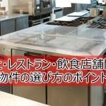 カフェ・レストラン・飲食店舗開業の居抜き物件の選び方のポイントや条件とは
