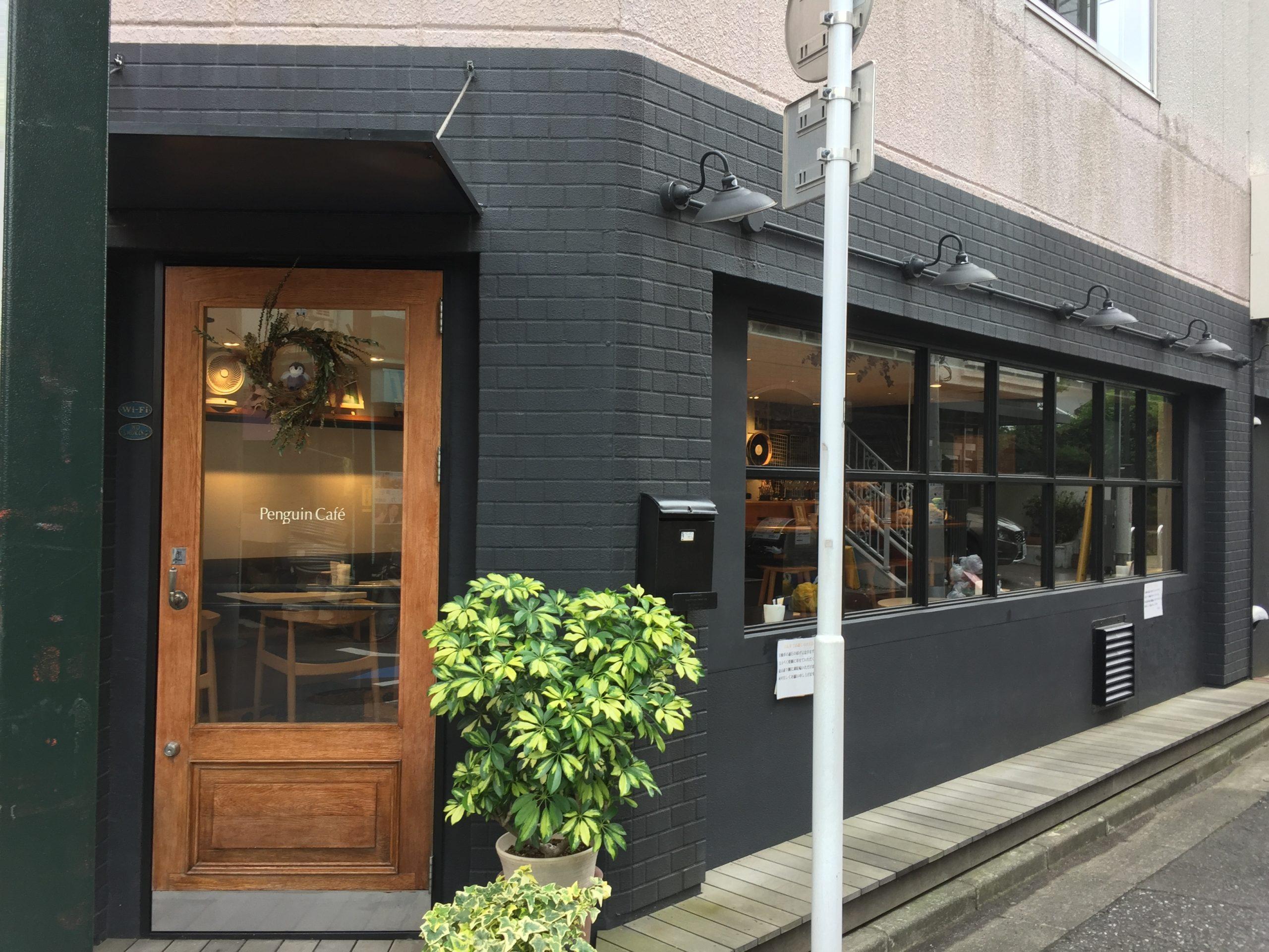 東京都阿佐ヶ谷 Penguin Café ペンギンカフェ