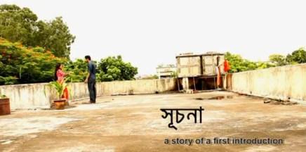 suchona-a-short-film