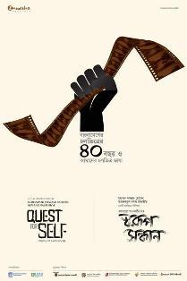 বাংলা চলচ্চিত্রের স্বরূপ সন্ধানে