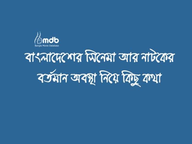 present condition on bangladeshi film and tv drama