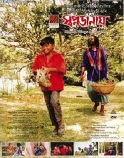 shopnodanay a film by golam rabbani with mahmuduzzaman babu