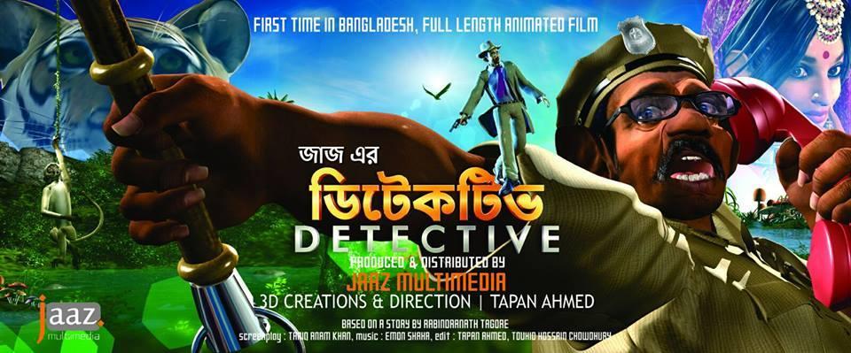 ডিটেকটিভ গেমস ট্রেলার Detective first ever animation film in bangladesh produced by jaaz multimedia directed by tapan ahmed with arefin shuvo nusrat faria shahriaz (3)