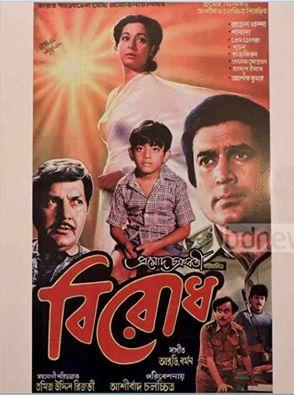 Birodh a India Bangladesh joint venture film with rajesh khanna shabana nuton hasan imam golam mustafa