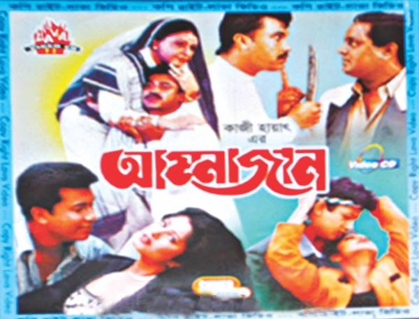 Film Poster of Ammajan with manna dipjol