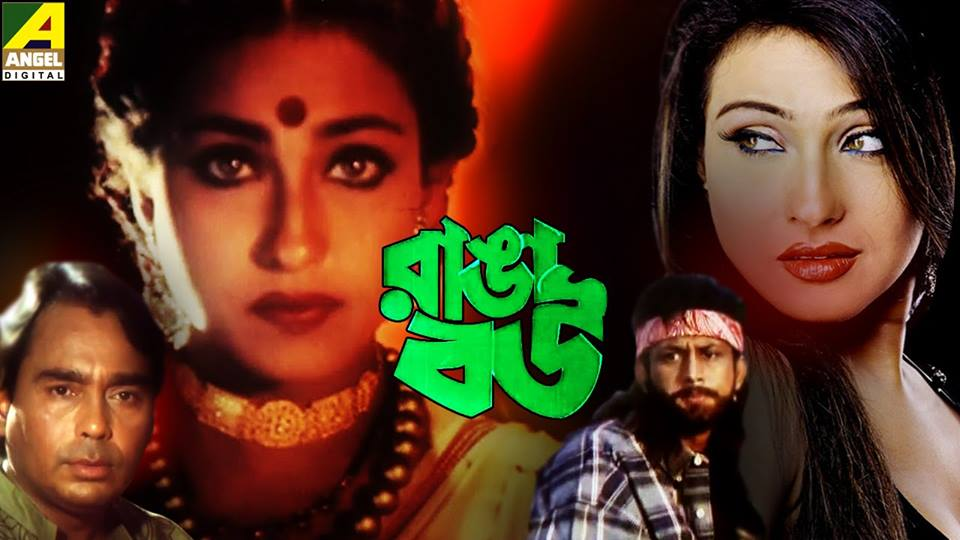 Ranga Bou Poster with Rituporna Amin Khan Humayun Faridi first vulgur hot bangla cinema